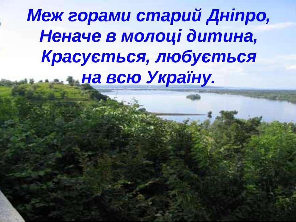 Меж горами старий Дніпро, Неначе в молоці дитина, Красується, любується на вс...