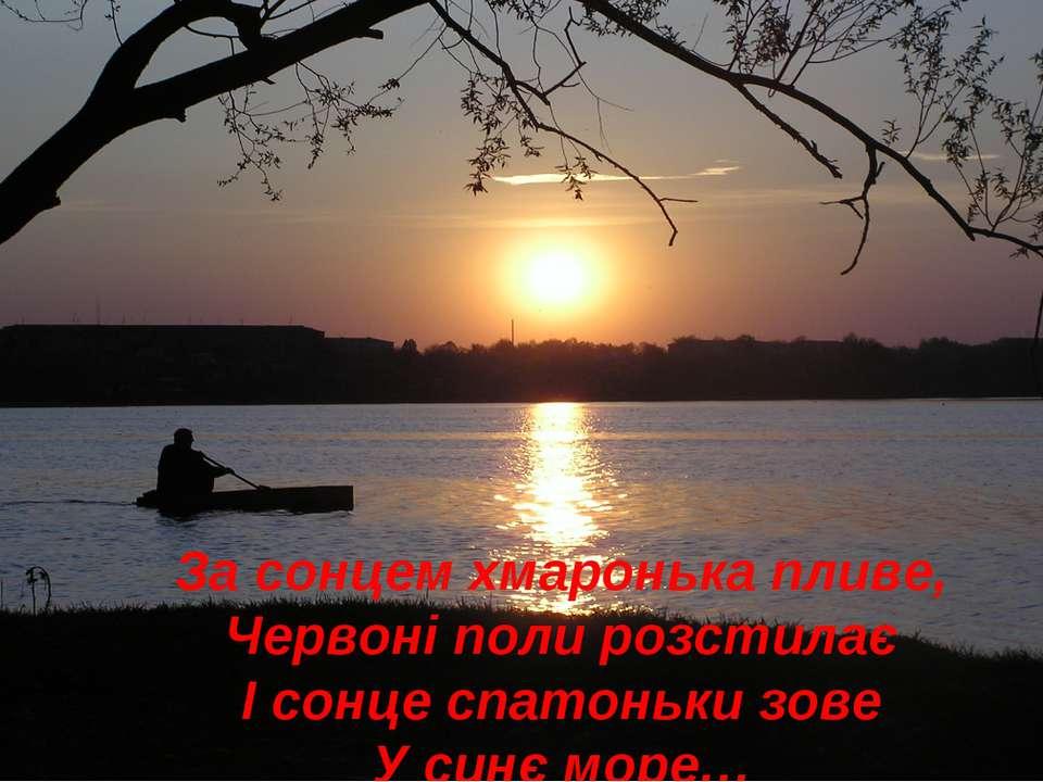 За сонцем хмаронька пливе, Червоні поли розстилає І сонце спатоньки зове У си...