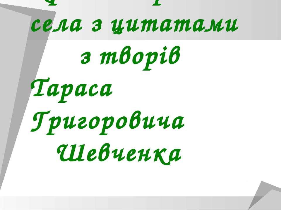 Краєвиди рідного села з цитатами з творів Тараса Григоровича Шевченка