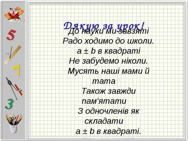 Дякую за урок! До науки ми завзяті Радо ходимо до школи. a ± b в квадраті Не ...