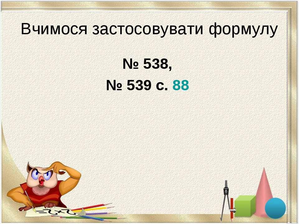 Вчимося застосовувати формулу № 538, № 539 с. 88