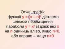 Отже, графік функції y = (x – n)2 дістаємо шляхом переміщення параболи y = x2...