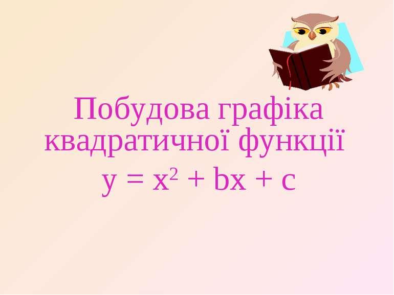 Побудова графіка квадратичної функції y = x2 + bx + c