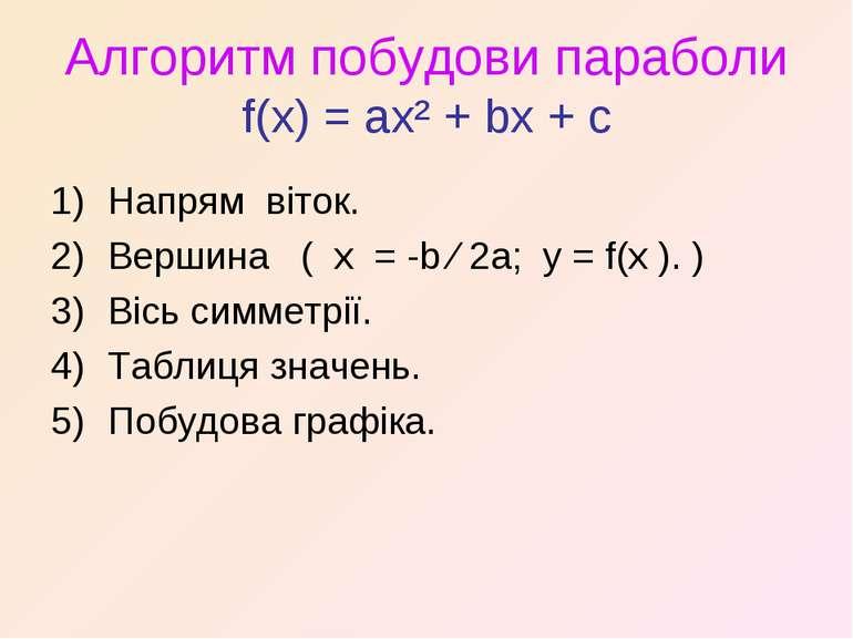 Алгоритм побудови параболи f(x) = ax² + bx + c Напрям віток. Вершина ( x = -b...
