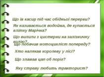 Відповідь у словах Що їв касир під час обідньої перерви? Як називається водой...