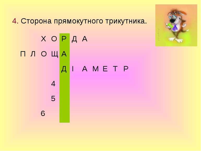 4. Сторона прямокутного трикутника. Х О Р Д А П Л О Щ А Д І А М Е Т Р 4 5 6