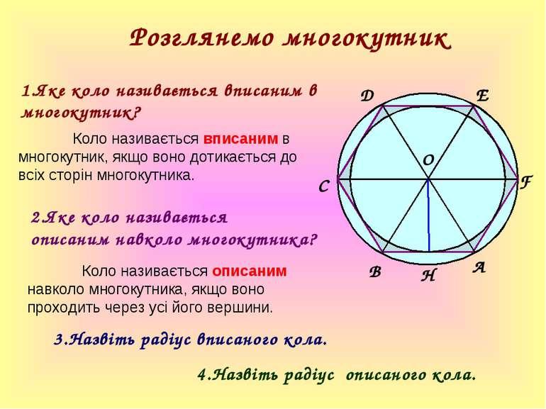 А В С D Е F О Н Розглянемо многокутник 1.Яке коло називається вписаним в мног...