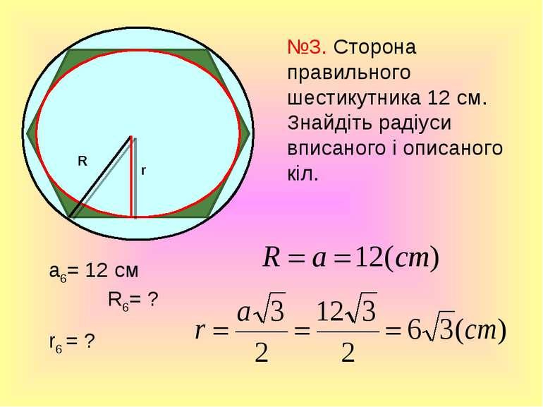 №3. Сторона правильного шестикутника 12 см. Знайдіть радіуси вписаного і опис...