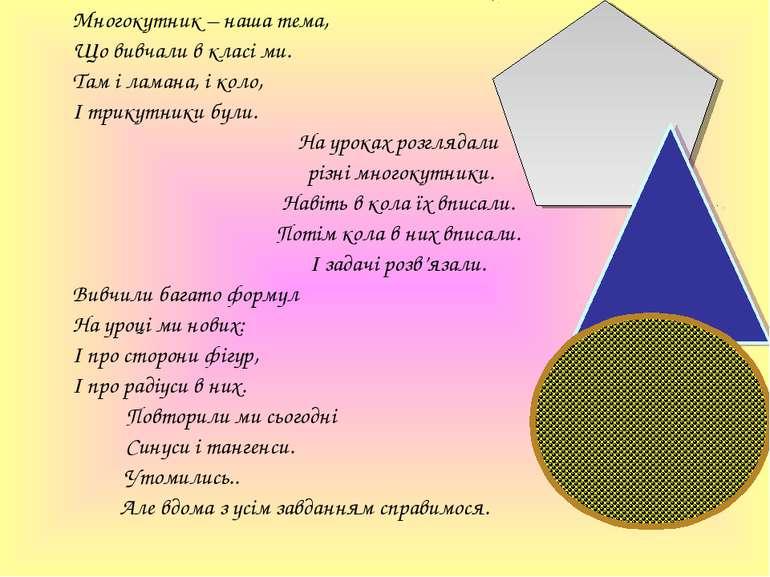 Многокутник – наша тема, Що вивчали в класі ми. Там і ламана, і коло, І трику...