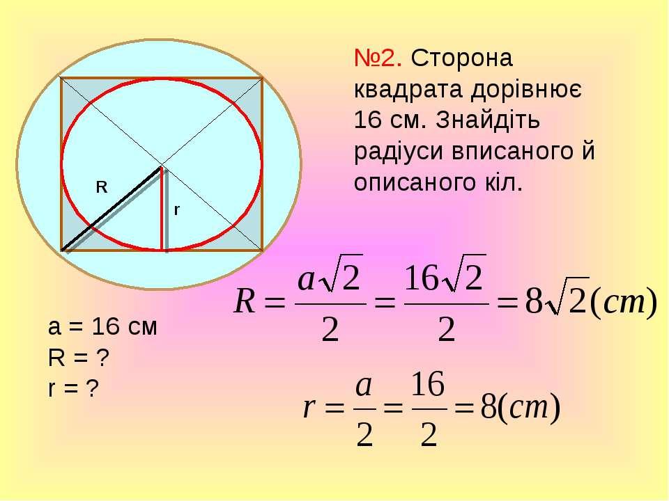 №2. Сторона квадрата дорівнює 16 см. Знайдіть радіуси вписаного й описаного к...