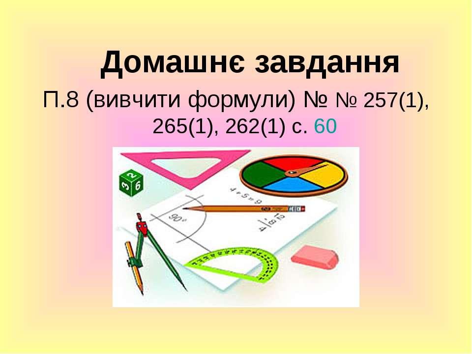 Домашнє завдання П.8 (вивчити формули) № № 257(1), 265(1), 262(1) с. 60