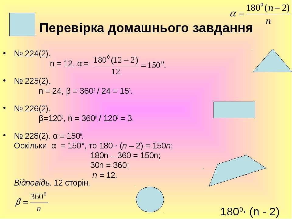 Перевірка домашнього завдання № 224(2). n = 12, α = № 225(2). n = 24, β = 360...