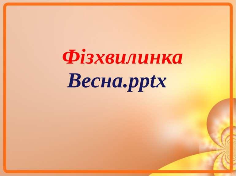 Фізхвилинка Весна.pptx