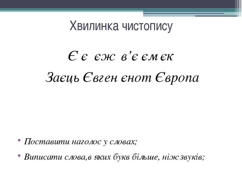 Хвилинка чистопису Є є єж в'є єм єк Заєць Євген єнот Європа Поставити наголос...