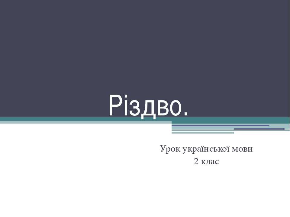 Різдво. Урок української мови 2 клас