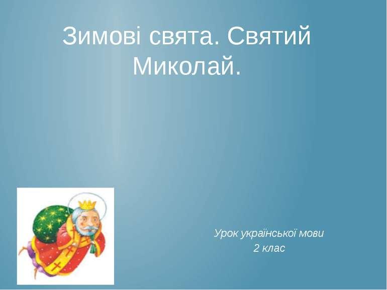 Зимові свята. Святий Миколай. Урок української мови 2 клас