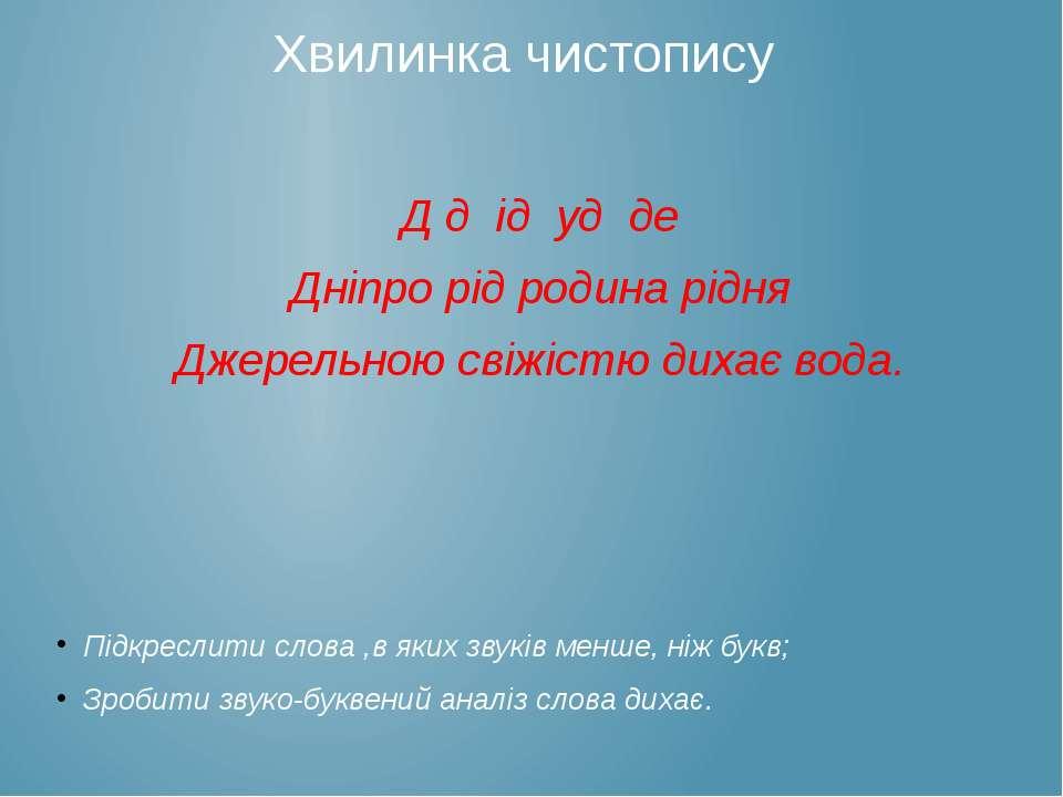Д д ід уд де Дніпро рід родина рідня Джерельною свіжістю дихає вода. Підкресл...