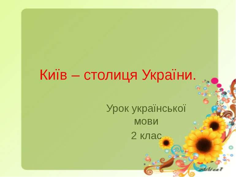 Київ – столиця України. Урок української мови 2 клас