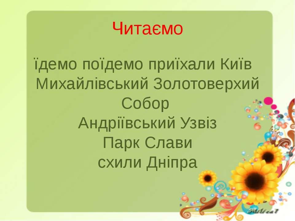 Читаємо їдемо поїдемо приїхали Київ  Михайлівський Золотоверхий Собор Андрі...