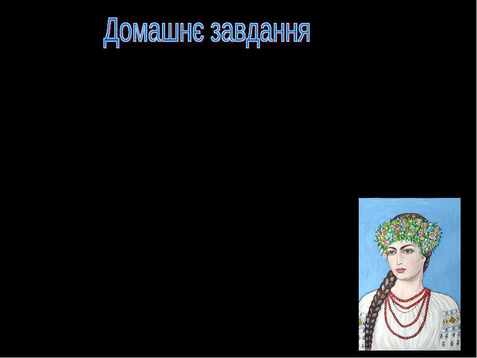 """1. Прочитати роман у віршах """"Маруся Чурай"""". 2. Створити словник афоризмів Л.К..."""