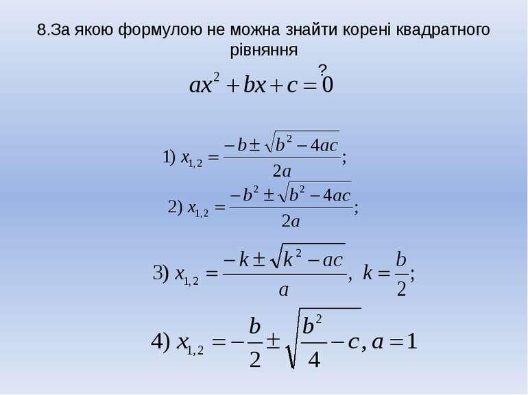 8.За якою формулою не можна знайти корені квадратного рівняння ?