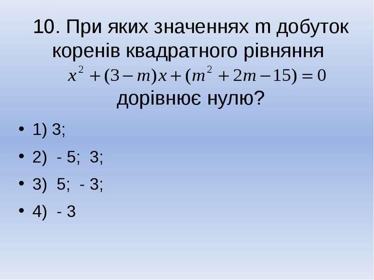 10. При яких значеннях m добуток коренів квадратного рівняння дорівнює нулю? ...