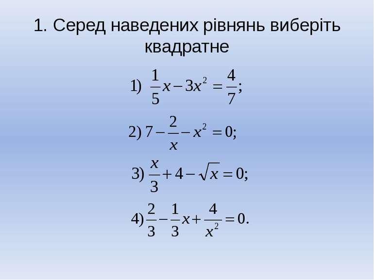 1. Серед наведених рівнянь виберіть квадратне