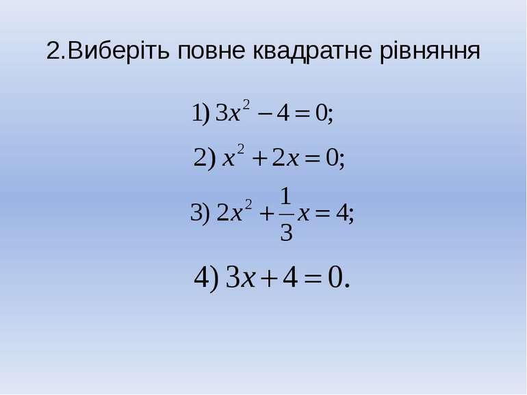 2.Виберіть повне квадратне рівняння