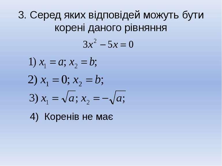 3. Серед яких відповідей можуть бути корені даного рівняння 4) Коренів не має