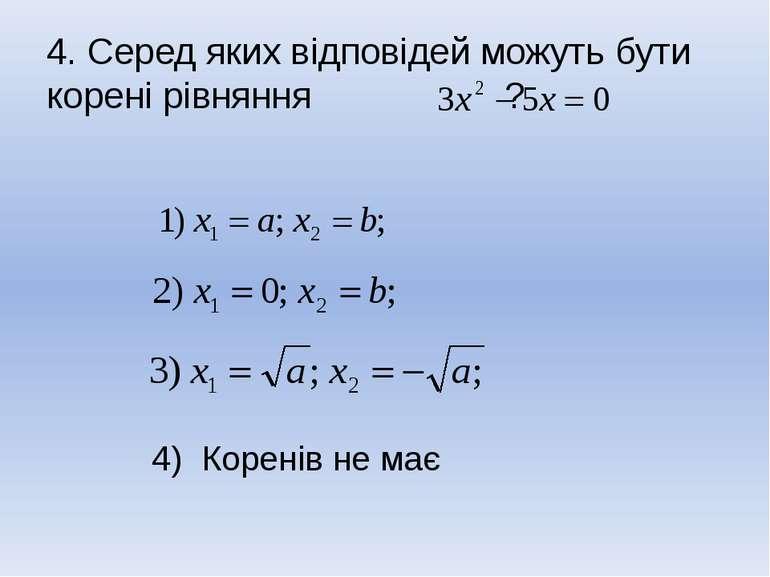 4. Серед яких відповідей можуть бути корені рівняння ? 4) Коренів не має