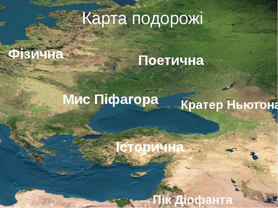 Карта подорожі Пік Діофанта Кратер Ньютона Фізична Мис Піфагора Поетична Істо...