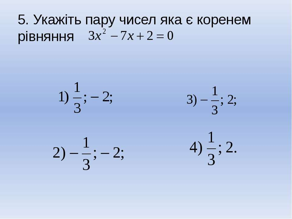 5. Укажіть пару чисел яка є коренем рівняння