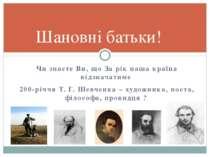 Чи знаєте Ви, що За рік наша країна відзначатиме 200-річчя Т. Г. Шевченка – х...