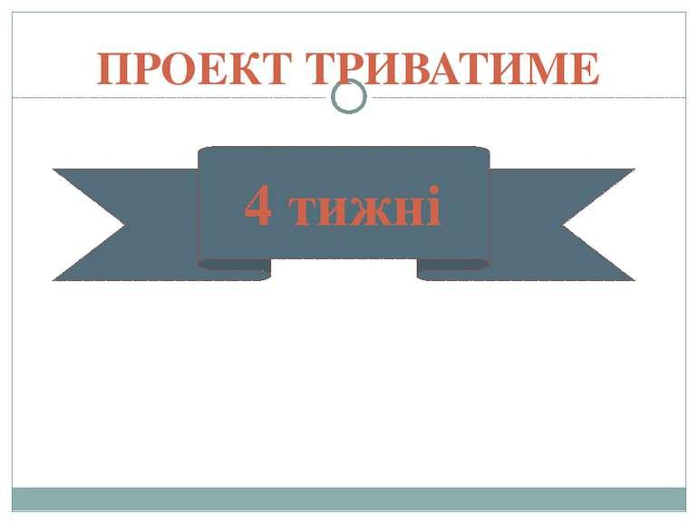 ПРОЕКТ ТРИВАТИМЕ 4 тижні