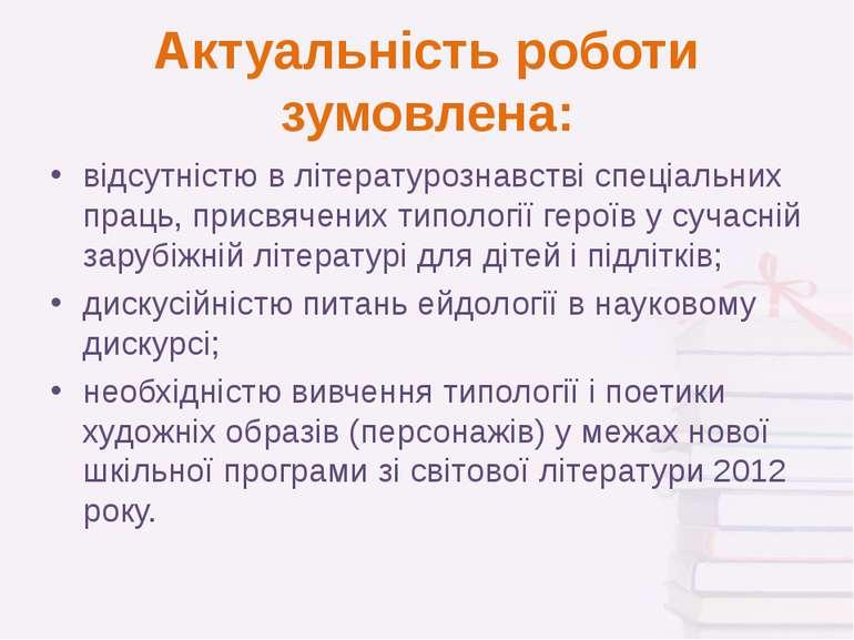 Актуальність роботи зумовлена: відсутністю в літературознавстві спеціальних п...