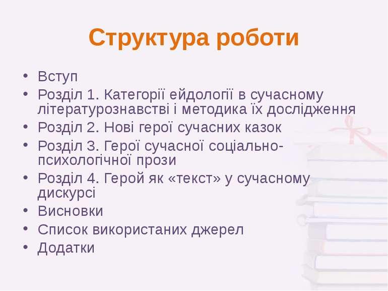 Структура роботи Вступ Розділ 1. Категорії ейдології в сучасному літературозн...