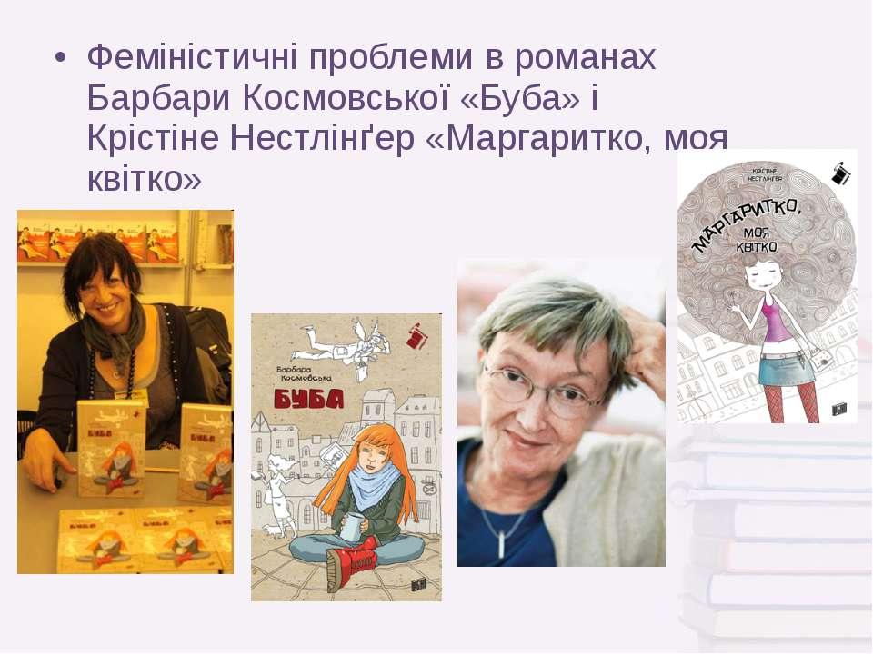 Феміністичні проблеми в романах Барбари Космовської «Буба» і КрістінеНестлін...