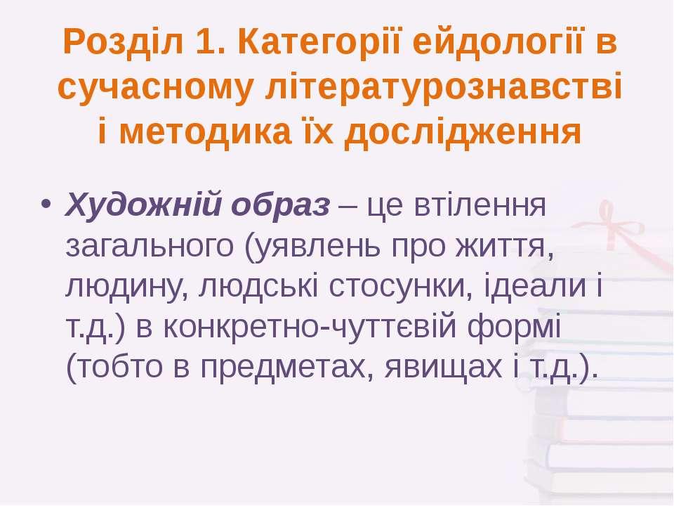 Розділ 1. Категорії ейдології в сучасному літературознавстві і методика їх до...