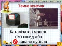 Темна конячка Каталізатор манган (ІV) оксид або активоване вугілля