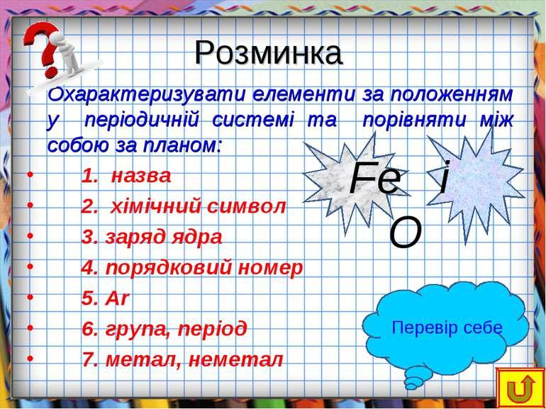 Розминка Охарактеризувати елементи за положенням у періодичній системі та пор...