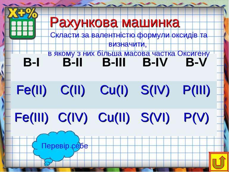 Рахункова машинка Скласти за валентністю формули оксидів та визначити, в яком...
