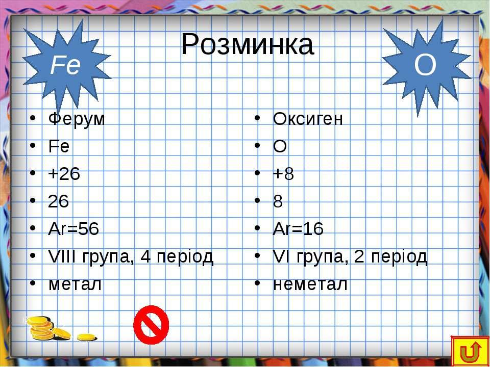 Розминка Ферум Fе +26 26 Аr=56 VІІІ група, 4 період метал Оксиген О +8 8 Аr=1...
