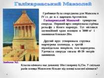 Гробниця була споруджена для Мавсола в ІV ст. до н. е. царицею Артемісією. Га...