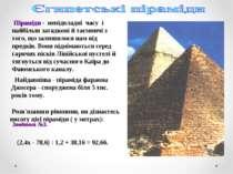 Піраміди - непідвладні часу і найбільш загадкові й таємничі з того, що залиши...