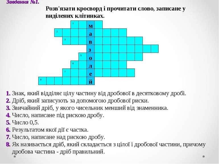 Завдання №1. Розв'язати кросворд і прочитати слово, записане у виділених кліт...