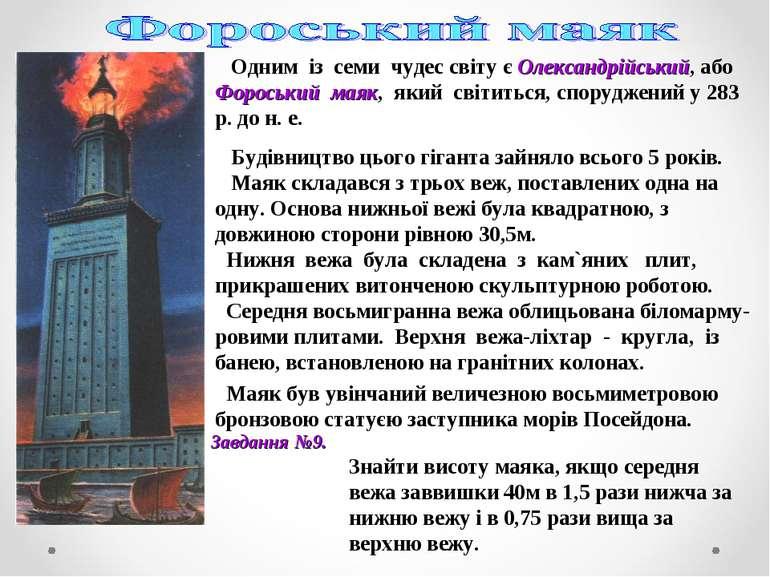 Одним із семи чудес світу є Олександрійський, або Фороський маяк, який світит...