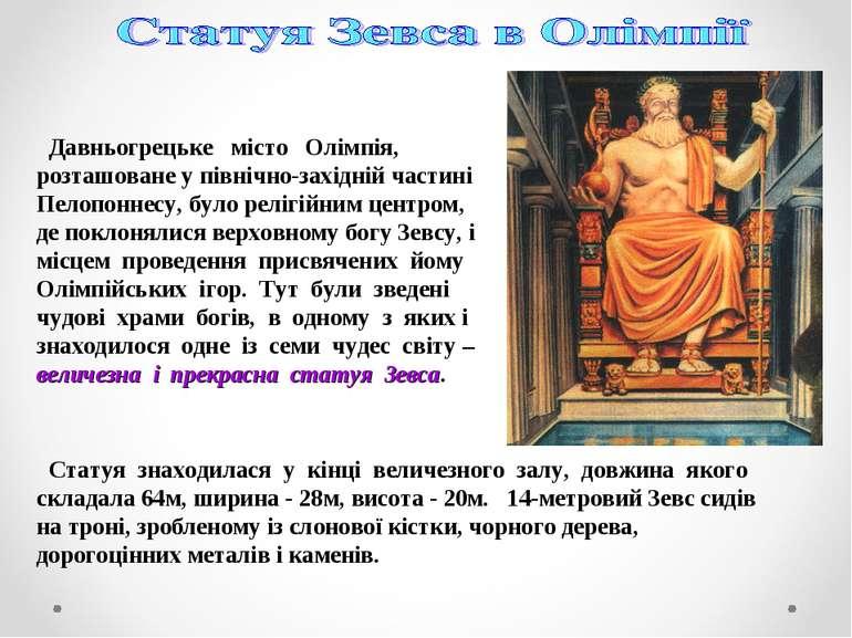 Давньогрецьке місто Олімпія, розташоване у північно-західній частині Пелопонн...