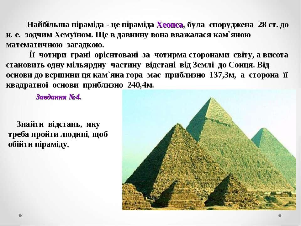 Найбільша піраміда - це піраміда Хеопса, була споруджена 28 ст. до н. е. зодч...