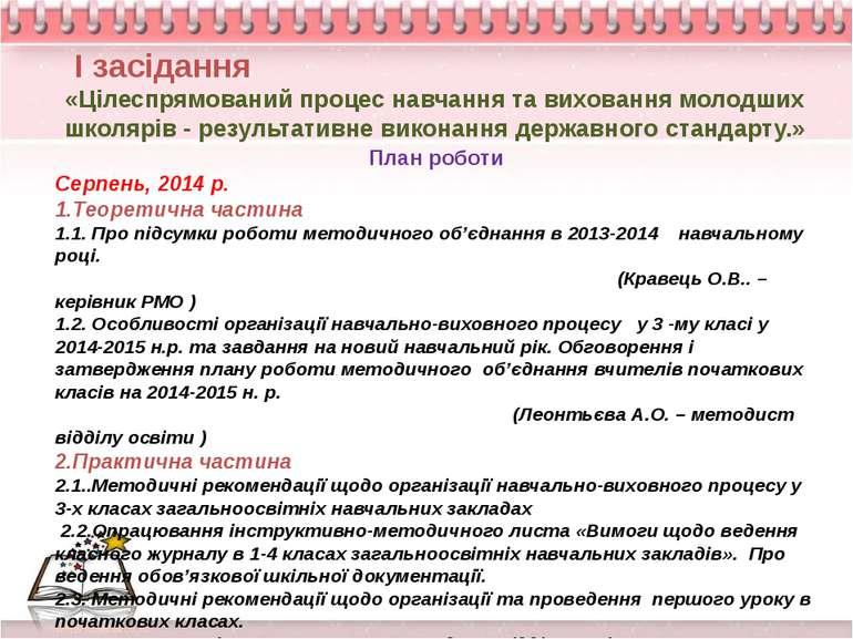 І засідання «Цілеспрямований процес навчання та виховання молодших школярів ...