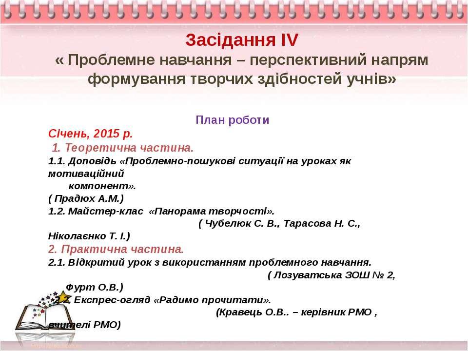 Засідання ІV « Проблемне навчання – перспективний напрям формування творчих з...